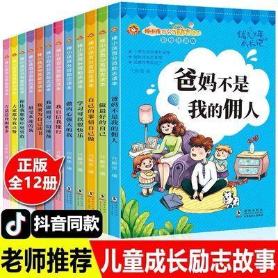 老师推荐小学生一年级课外书必读课外阅读故事书二三年级儿童书籍