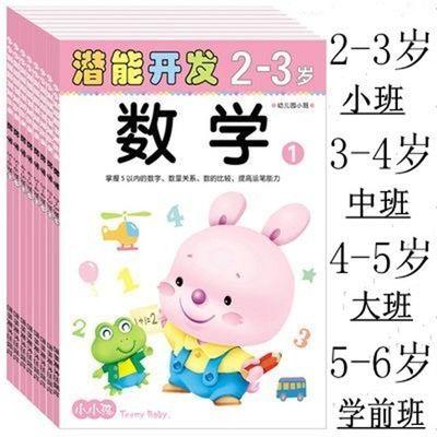 婴幼儿童学数学 2-3-4-5-6岁宝宝小中大班潜能开发启蒙早教书籍