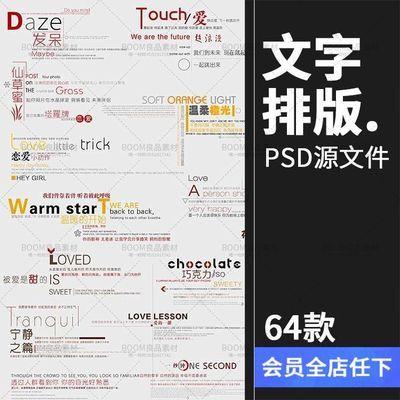 302M 影楼婚纱相册英文中文装饰文字排版格式设计源文件 psd素材