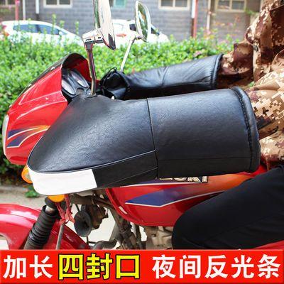 冬季125摩托车手套电动车把套加厚保暖防水挡风骑车三轮车护手男