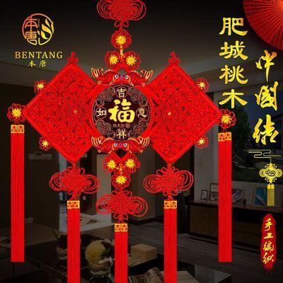 桃木福字中国结挂件玄关招财客厅中大号装饰玄关挂饰中国节平安结