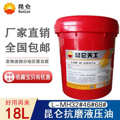 昆仑液压油L-HM32#46#68号18L 千斤顶挖掘机注塑机液压系统抗磨用