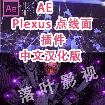 17-AE插件超强三维粒子插件AE Plexus 3  plexus插件及使用教程