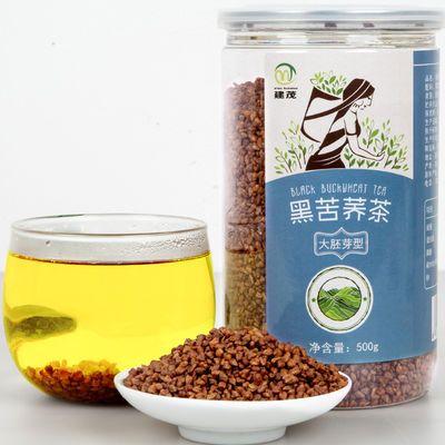 黑苦荞大胚芽特级黑珍珠苦荞茶500g罐 原颗粒荞麦茶焦香包邮