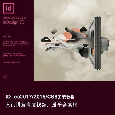 平面设计InDesign ID CC视频教程排版CC2017/2015/CS6零基础自学
