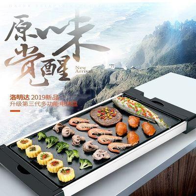 洛明达电烧烤炉无烟电烤盘韩式家用烤肉机多功能烤肉锅不沾铁板烧
