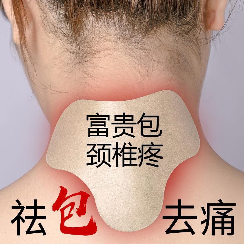 12贴颈椎贴膏药贴艾灸贴脖子肩颈部颈椎病关节止疼痛贴消除富贵包