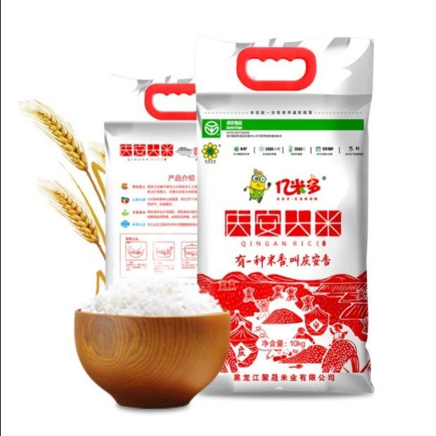 【庆安大米】20年新米红白圆粒2.5kg5kg东北大米装粳米寿司专用米