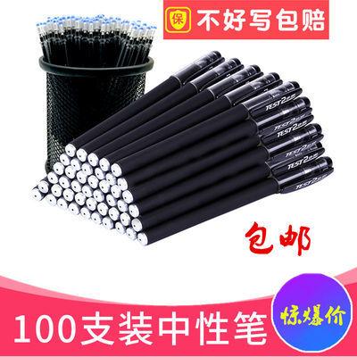 黑色磨砂中性笔0.5mm子弹头全针管碳素笔水性笔 学生文化办公用品
