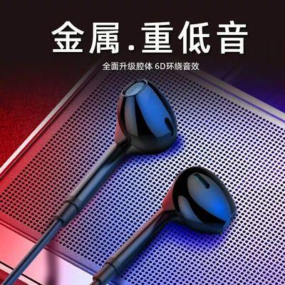 手机游戏k歌有线耳机vivo华为oppo通用入耳式苹果小米带麦 高音质