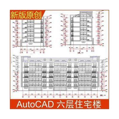 六层住宅大楼建筑和结构设计施工CAD图纸 多层住宅楼房资料素材
