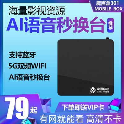 高清网络机顶盒电视机顶盒安卓系统支持无线WIFI家用宾馆用电视盒