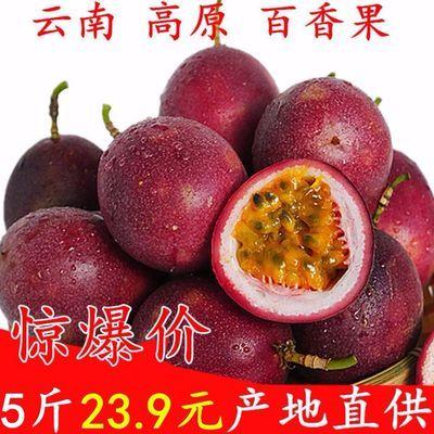 (送开果器)云南百香果西番莲鸡蛋果新鲜现摘大果5斤装热带水果
