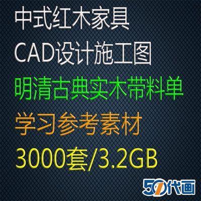 中式红木家具设计CAD图纸几千款明清古典实木带料单素材源文件