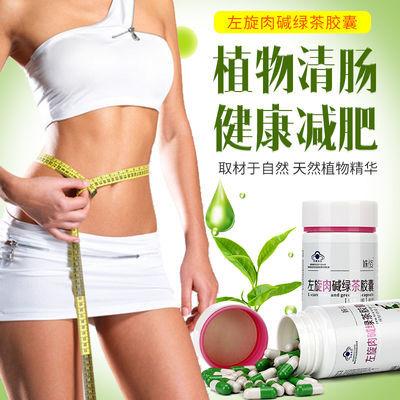 减肥产品健康瘦身姝姿左旋肉碱绿茶胶囊快速减重男女通用纤体塑形