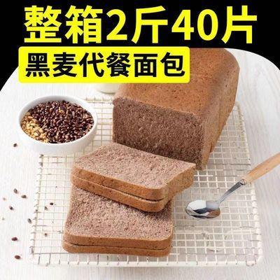 健身代餐]黑麦全麦面包饱腹0蔗糖刷脂粗粮吐司早餐整箱零食品批发