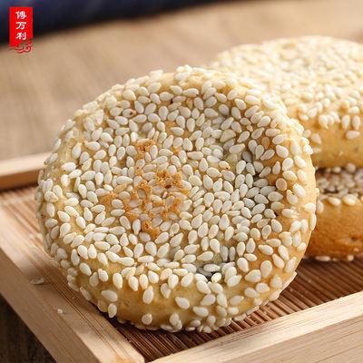 【官方正品】傅万利芝麻饼200g/1500g特产早餐零食传统手工糕点心