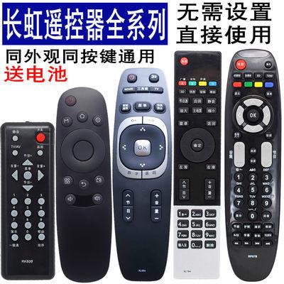 长虹电视机遥控器万能通用RID830 840A RL67K RL78A RL89A RK60B