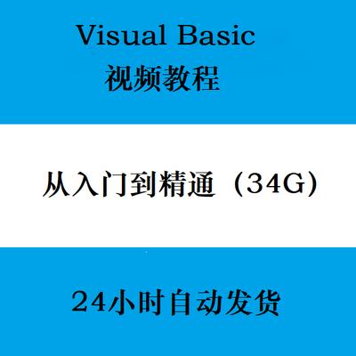 vb6.0软件视频教程Visual Basic从入门到精通教学自学编程序资料