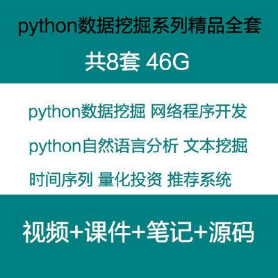 python数据挖掘/数据分析/NLP自然语言时间序列量化投资视频教程