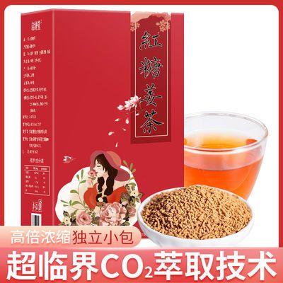 【超值六十条】红糖姜茶大姨妈痛经女生茶经期茶红糖姜母茶