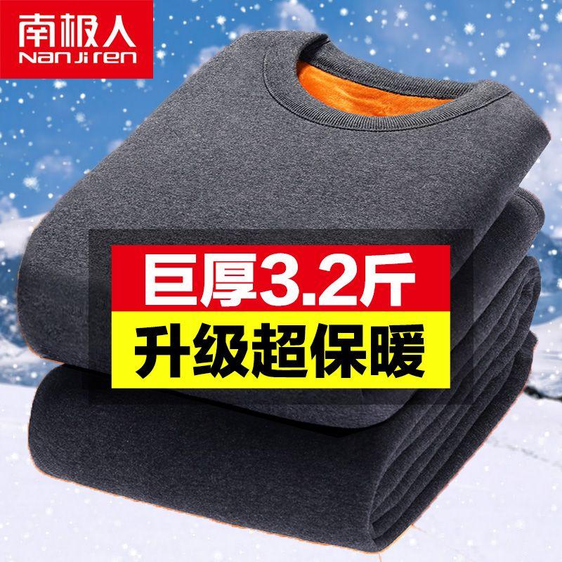 南极人男士超厚保暖内衣女加绒加厚套装冬季青中老年秋衣秋裤睡衣