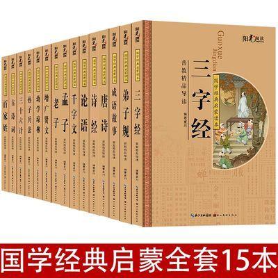 正版国学经典书籍全套 三字经 千字文 弟子规书正版 注音儿童版