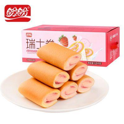 盼盼【瑞士卷1250g】早餐食品小零食網紅糕點小面包休閑蛋糕整箱