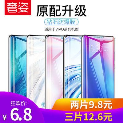 vivox21钢化膜x9s/x7plus蓝光x20/x27pro/x23/y66y85z3i手机膜nex