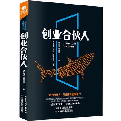 创业合伙人机制 制度企业股权激励分配经营与管理方面的书籍创业