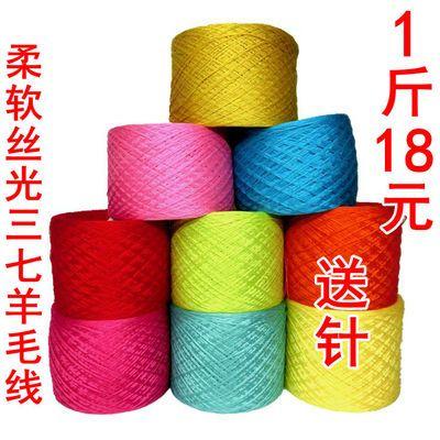 毛线团宝宝毛线三七丝光羊毛线围巾线牛奶棉线手编棒针线批发特