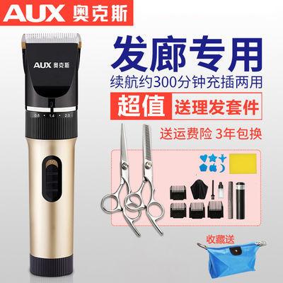 奥克斯理发器店发廊专用充电推子推剪成人专业剃头刀家用自己剪
