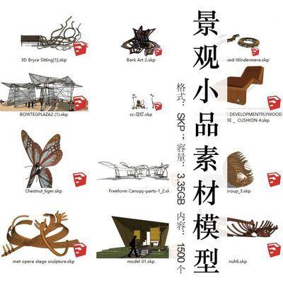 城市家具园林景观小品创意雕塑花钵庭院设计SU模型素材图库1500个
