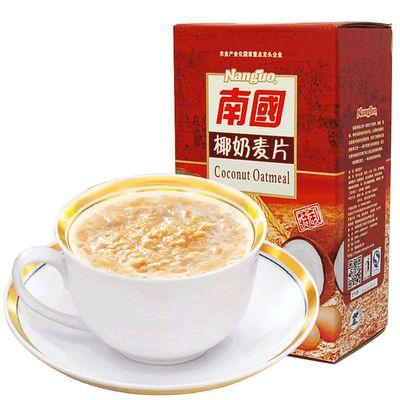 南国食品728g椰奶麦片26小包燕麦片海南特产早餐免煮营养代餐麦片