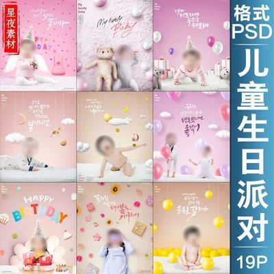 B071 儿童周岁生日派对海报PSD影楼宝宝3D抠图模板背景PS设计素材