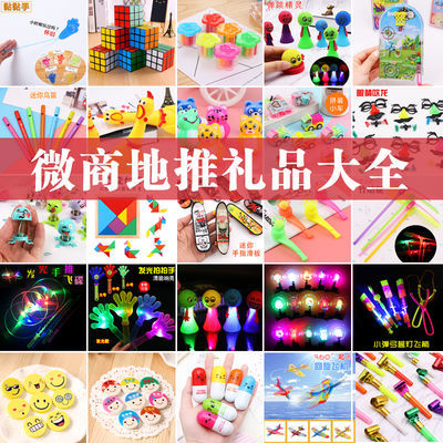 微商地推小礼品玩具文具学生幼儿园儿童节生日小礼物活动奖品批发