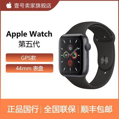 【全新正品】Apple Watch Series 5 智能手表44毫米GPS铝金属表壳【成团后10天内发完】