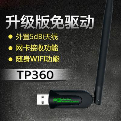 摩承免驱动USB无线网卡台式机笔记本电脑TP360随身wifi发射接收器