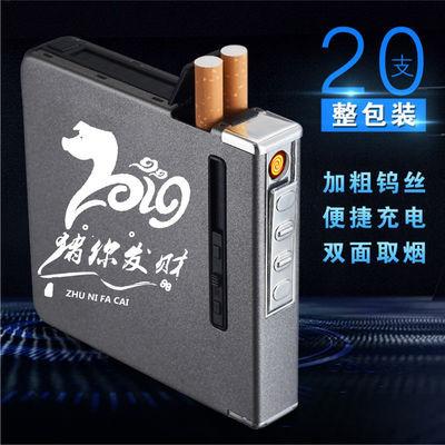 烟盒打火机充电创意防风20支装自动弹烟便携金属整包保护盒男刻字