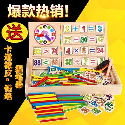 儿童算术数数棒幼儿园小学生加减法学习教具盒计算器小棒益智玩具【3月1日发完】