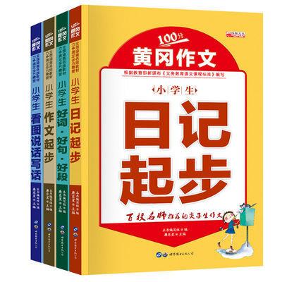 全套4册小学生3-6年级作文书籍看图说话写话日记起步大全黄冈作文