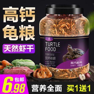 龟粮虾干乌龟饲料通用巴西龟幼龟中华草龟家养鳄鱼龟粮桶装大颗粒