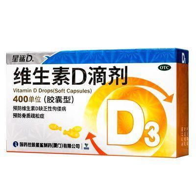 品牌|星鲨|;批准文号|国药准字H35021450|;生产企业|国药控股星鲨制药(厦门)有限公司|;规格|400单位*30粒/盒|;类别|化学药|;产品剂型|胶囊|;用法|口服|;使用剂量|一日1-2粒|;药品通用名|维生素D滴剂(胶囊型)|;药品名称|维生素D滴剂(胶囊型)|;有效期|24个月|;适用人群|不限|;药品分类|非处方药|;疾病|佝偻病|维生素缺乏症|;症状|发育迟缓|
