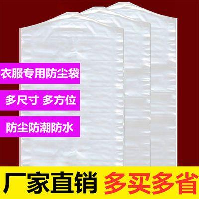 衣服防尘袋大衣罩家用洗衣店干洗店一次性塑料透明挂式衣物收纳袋