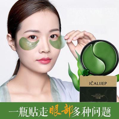 【60贴】海藻绿眼膜贴去皱纹去眼袋去黑眼圈补水保湿提拉紧致正品