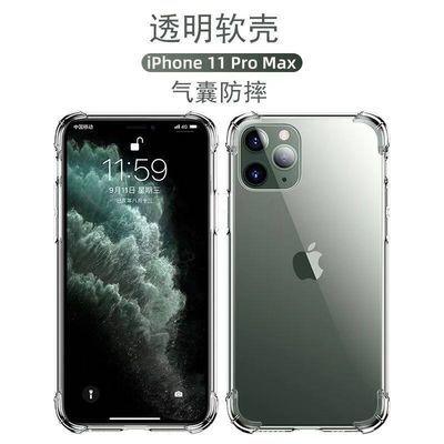 苹果11透明ProMax手机壳iPhoneX/Max防摔iPhone8/7/6/pus四角加厚