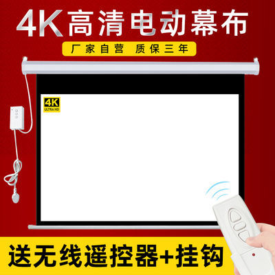 电动投影幕布家用办公投影仪壁挂屏幕遥控升降3D4k高清投影机