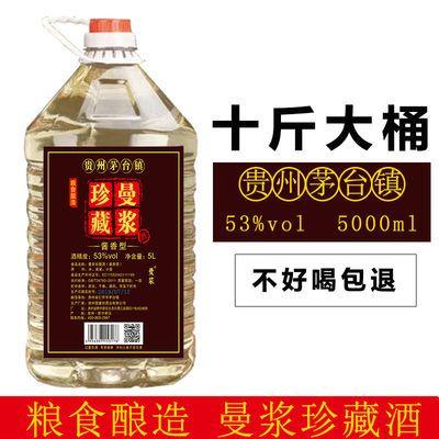 贵州酱香型白酒桶装粮食酿造高度原浆约10斤散装53度高粱酒水