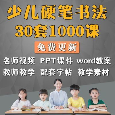 儿童硬笔书法教程小学生少儿楷书入门教学PPT课件教材视频电子版
