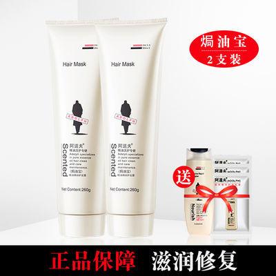 阿道夫�h油宝260g*2瓶装 改善发质护发素�h油膏发膜滋润留香正品